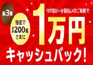 <第3弾>リボ払い・分割払いのご利用で抽選で合計200名さまに1万円キャッシュバック!