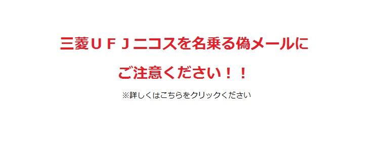 三菱UFJニコスを名乗る偽メールにご注意ください!