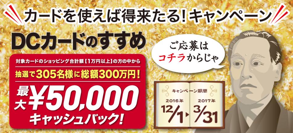 カードを使えば得来るキャンペーン!!最大5万円キャッシュバック!!