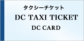 TAXIチケット